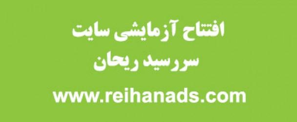 افتتاح سایت سررسید ریحان
