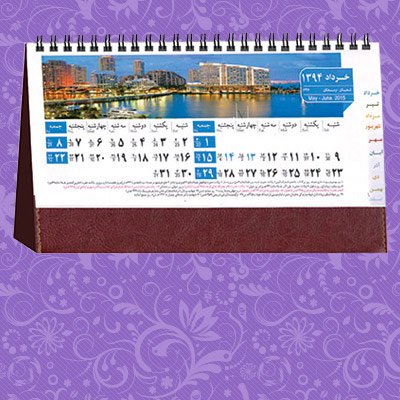 تقویم رومیزی 528