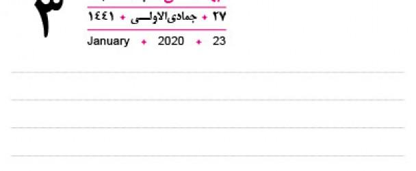 پنج شنبه 3 بهمن 1398