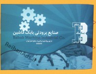 چاپ کاتالوگ گلاسه بابک ماشین