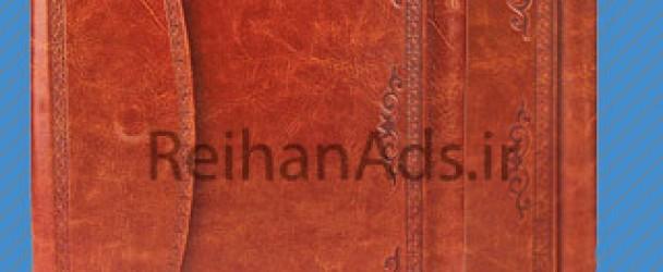 دفتر تلفن تبلیغاتی نفیس