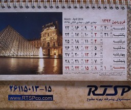 تقویم رومیزی RTSP