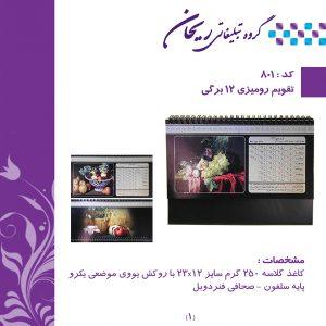 تقویم رومیزی هنری
