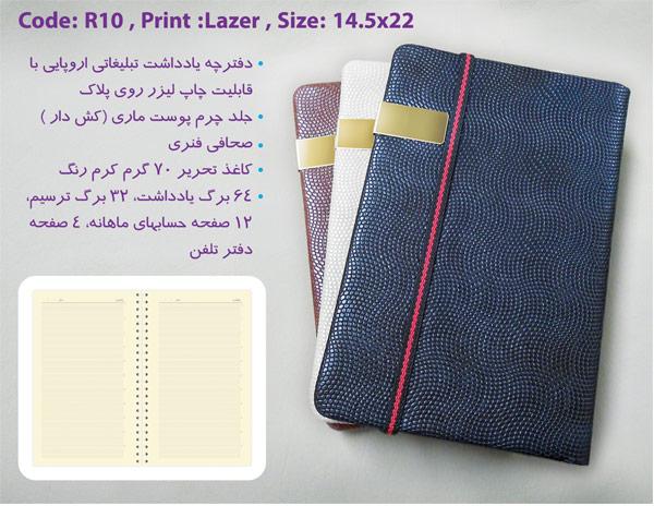 دفتر یادداشت چرم