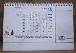 تقویم رومیزی با یادداشت پانچی