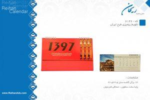 تقویم رومیزی طرح ایران