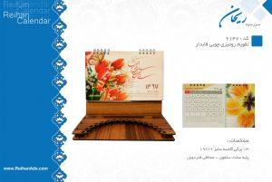 تقویم رومیزی چوبی قابدار