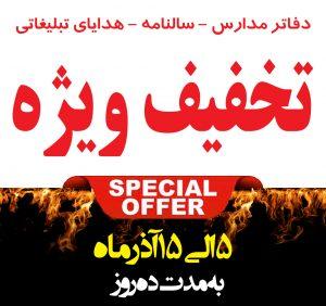 جشنواره فروش دفاتر ریحان