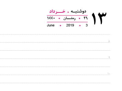 دوشنبه 13 خرداد 98
