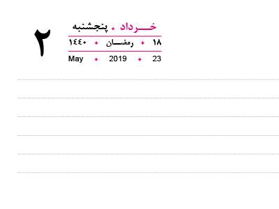 پنج شنبه 2 خرداد 98