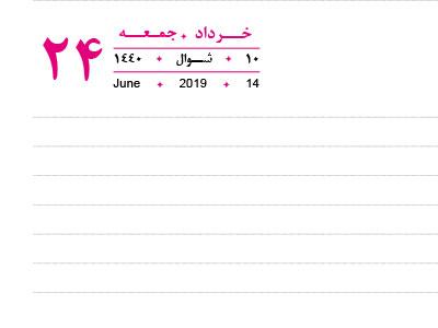 جمعه 24 خرداد 98