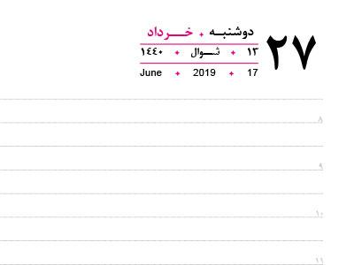 دوشنبه 27 خرداد 98