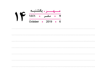 یکشنبه 14 مهر 98