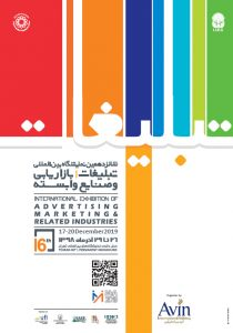 نمایشگاه تبلیغات، بازاریابی و صنایع وابسته 98