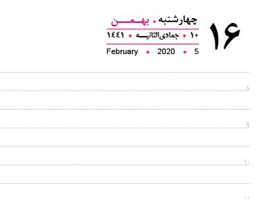 چهارشنبه 16 بهمن 1398