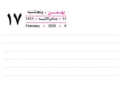 پنج شنبه 17 بهمن 1398