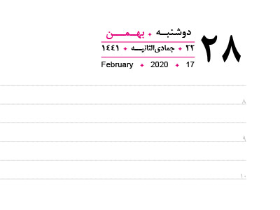 دوشنبه 28 بهمن 1398