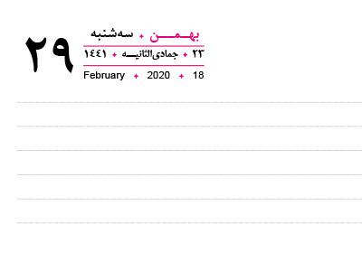 سه شنبه 29 بهمن 1398